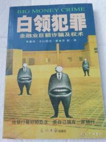 白领犯罪:金融业巨额诈骗及权术