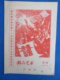 1977年群众艺术 增刊号