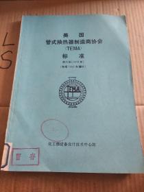 美国管式换热器制造商协会标准