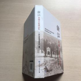 浙江黄埔人抗战记忆(精装本,品佳)