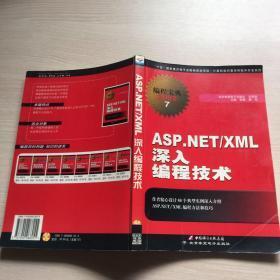 ASP.NET/XML深入编程技术
