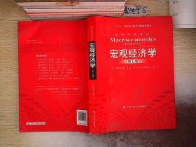 宏观经济学(第七版)..