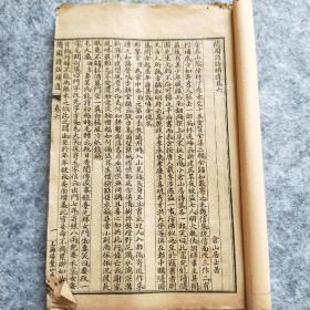 线装随园诗话遗补卷6.7.8.9.10.尺寸大约13cm*20cm。共计41个筒子页(一个筒子页为正反两页书),详见图片。年代不详。纸本,品相自定七品。