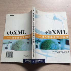 ebXML:电子商务全球化标准