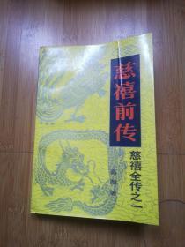 慈禧全传(8册全)
