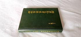 周易卦爻彖象辞义诠论(精装,1979年初版)