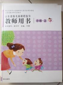 山东省幼儿园课程指导教师用书. 小班·上