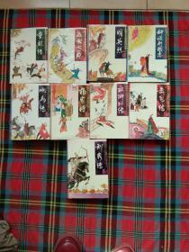 中国十大传统评书经典 【9本和售】