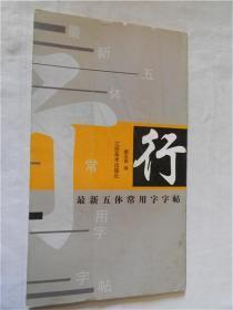 最新五体常用字字帖:行