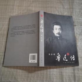 鲁迅传  人民文学出版社