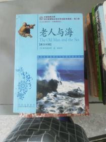 (正版6)语文新课标必读文学名著双语版·中译经典文库·老人与海(英汉对照)9787500122463