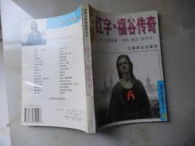 世界文学名著普及本:红字·福谷传奇