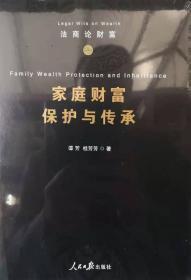 家庭财富保护与传承