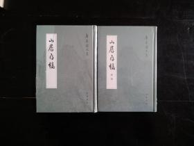 山居存稿 山居存稿续编 两册合售 唐长孺文集