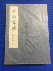 古韵廊坊(上、下两册)