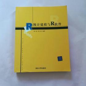 统计建模与R软件