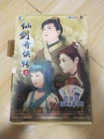 仙剑奇侠传三 3碟安装光盘+1碟游戏光盘+手册(仔细看图)