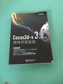Cocos2d-x 3.X游戏开发实战