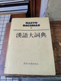 汉语大词典 【第三卷】精装大16开。