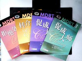 保险行销丛书:MDRT大师系列《转介绍大师、拒绝处理大师、促成大师I、II》  四本合售