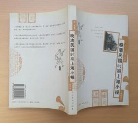 晚清民国时期上海小报 2006年1版1印