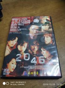 2046(DVD盒装)
