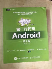 第一行代码Android  第2版
