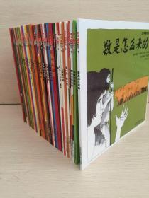 汉声数学图画书(42册带妈妈手册)