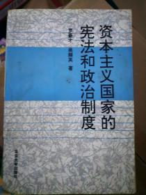 资本主义国家的宪法和政治制度(罗豪才主编)
