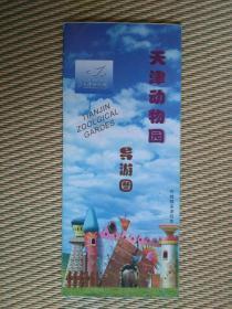 【旧地图】天津动物园导游图 方4开