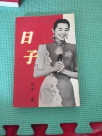 日子(签名本) 作家出版社