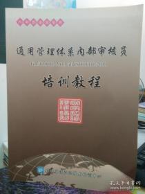通用管理体系内部审核员培训教程 GB/T19001-2013 idt ISO9001:2011 北京国通认证技术培训中心