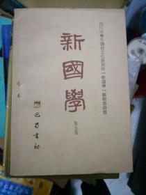 新国学(第五卷)