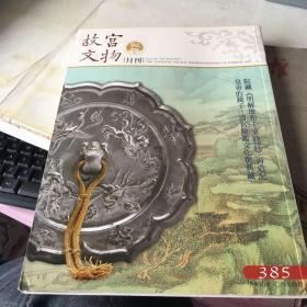 故宫文物月刊