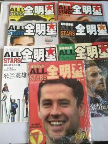 足球俱乐部 全明星2004年【3、5、6、7、8、10、11 月全部C版 7本合售】无海报