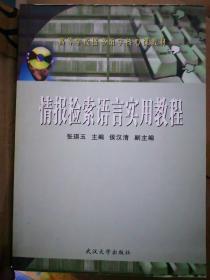 情报检索语言实用教程