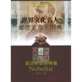 【非二手 按此标题为准】世界文化名人邮票鉴赏大图典(共五册)