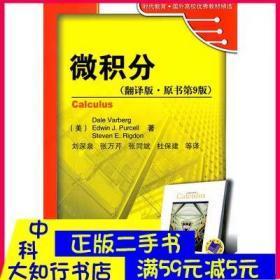 微积分 翻译版 原书第9版第九版 机械工业出版社