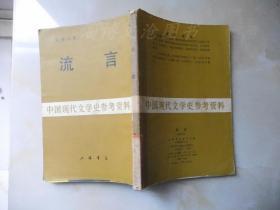 中国现代文学史参考资料:流言(张爱玲1987年一版一印)(竖版繁体字 影印本).