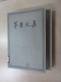 茅盾文集(第四卷,第七卷共2卷合售)