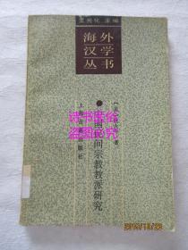 中国民间宗教教派研究——海外汉学丛书