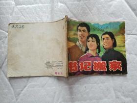 60开连环画:书记搬家(1976年1版1印
