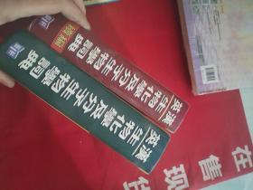 英汉生物化学及分子生物学词典续编 精(两本合售)