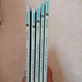 超级冒险王:1-7册(全14册,共112.00元)