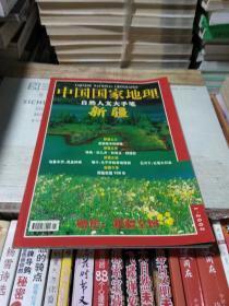 中国国家地理 自然人文大手笔 新疆 2002年第一期,无地图。