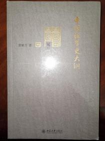 中国经学史大纲【全新塑封】(请见描述)