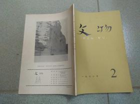文物 1972年2期