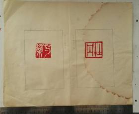七十年代陈左黄百花谱印谱两方