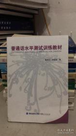 普通话水平测试训练教材 陈丽菊、唐若石 编 / 福建人民出版社 9787211063543