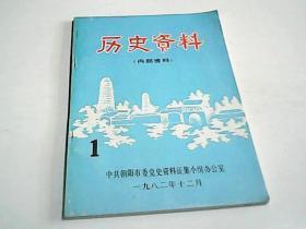 历史资料第一辑--朝阳市